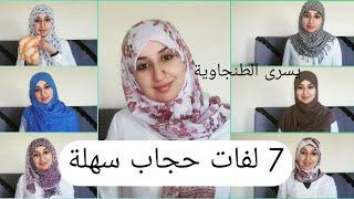 7 لفات حجاب سهلة و انيقة اختاري منها واحدة للعيد تلبية لطلبكم حبيباتي