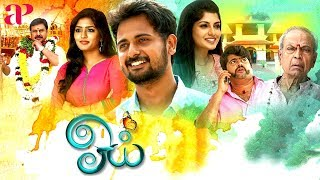Oyee Tamil Full Movie | Geethan Britto | Eesha | Francis Markus | Ilayaraja | AP International