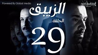 مسلسل الزيبق HD الحلقة 29- كريم عبدالعزيز وشريف منير| EL Zebaq Episode |29