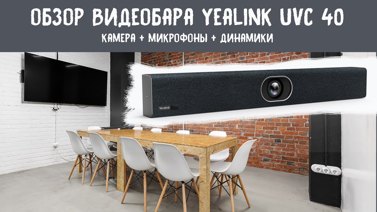 Показываем что может видеобар Yealink UVC40
