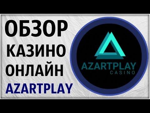 Казино APlay. Проверка лицензии слотов. Отзыв игрока. Азартплей (Аплей). Игровые автоматы онлайн