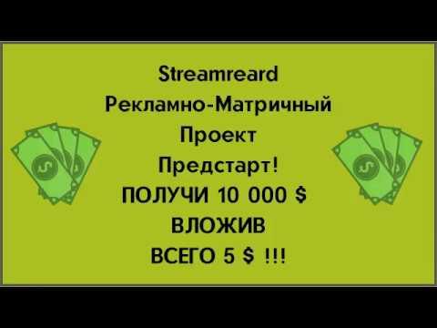 Streamreward рекламно матричный проект предстарт!ПОЛУЧИ 10 000 $ Вложив ВСЕГО 5 $ !