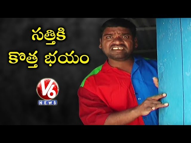 Bithiri Sathi Afraid Of Thai Amavasai | Satirical Conversation With Savitri