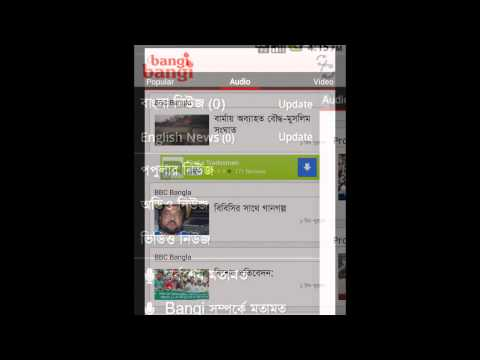 Video of Bangi News: Bangla Newspapers