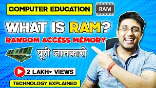 [ Hindi ] What Is Ram ?? Explained