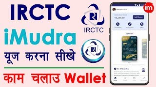 How to use IRCTC iMudra App in Hindi - IRCTC iMudra अकाउंट बनाकर इस्तेमाल करना सीखे | iMudra Wallet - Download this Video in MP3, M4A, WEBM, MP4, 3GP