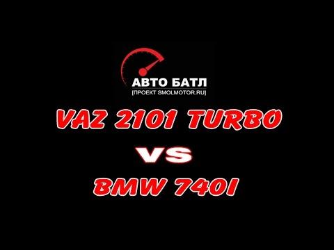Заезд турбо копейки и BMW 740 F01