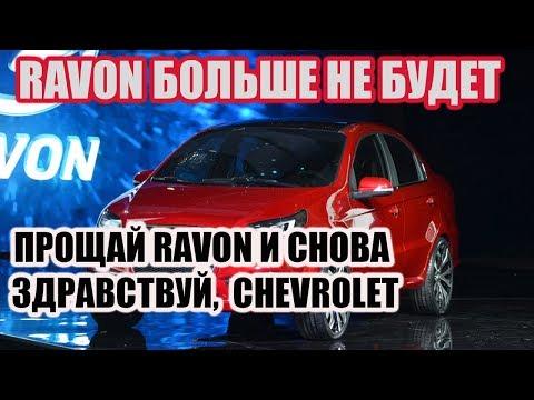 """""""Прощай Ravon и снова здравствуй, Chevrolet"""" Это совершенно правильно -Эксперт"""