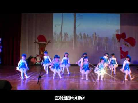 幼兒舞蹈 花仙子