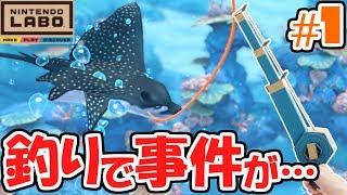 魚を釣りまくってたら事件が…大物を狙え!!バラエティキット釣り実況Part1【NintendoLabo】