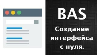 Создание интерфейса бота с нуля на BAS.