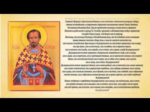Молитва от порчи, сглаза, колдовства и ухищрения диавольского.