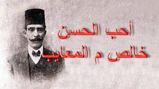 تحميل اغاني دورأحب الحسن خالص م المعايب - إبراهيم القباني - معالجة صوتيه MP3