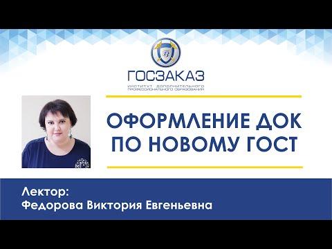 Федорова Оформление документов по новому ГОСТ