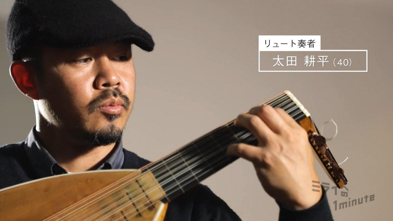 太田耕平 / リュート奏者