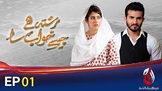 Rishta Hai Jaise Khawab Sa | Shehroz Sabzwari And Syra Yousuf I Episode 01 | Aaj Entertainment
