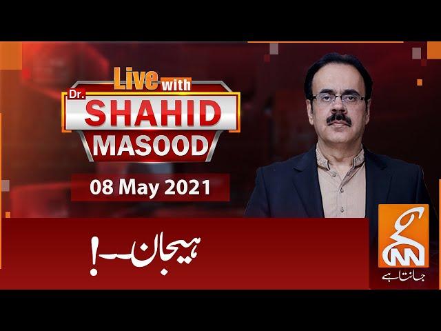live with Dr Shahid Masood GNN News 8 May 2021