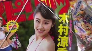 週刊ビッグコミックスピリッツ2017年50号木村涼香
