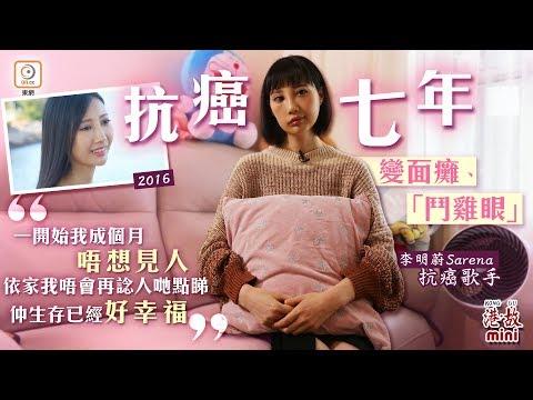 港故mini:心痛學生輕生 抗癌7年美女歌手「變醜」仍笑對人生