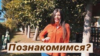 ПОЗНАКОМИМСЯ? | Karina Dadaeva