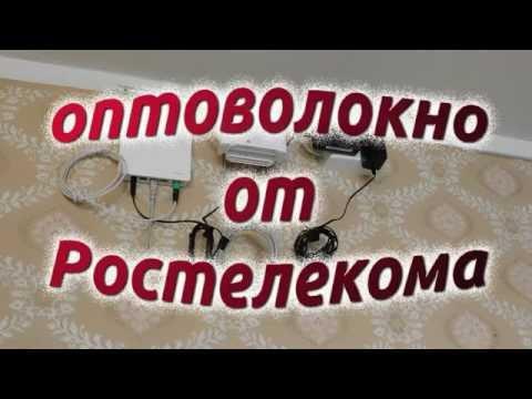 Оптоволокно от Ростелекома