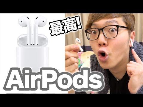 AirPodsがついにキタ―(゚∀゚)―!!使ってみたけど、ヤバすぎた…【Apple純正ワイヤレスイヤフォン】