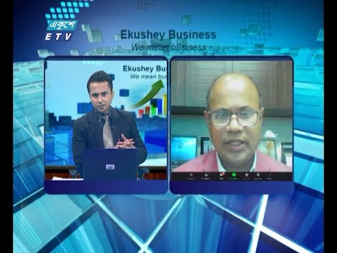 Ekushey Business || একুশে বিজনেস || part 03 || 29 October 2020 || ETV Business