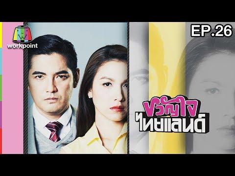 ขวัญใจไทยแลนด์  (รายการเก่า) |  EP.26 (ตอนจบ) | 02 ก.ค. 60 Full HD