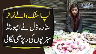 Bushra Gulfam Sells Sabzi On Street | Watch Bushra Gulfam Become A Funny Vendor