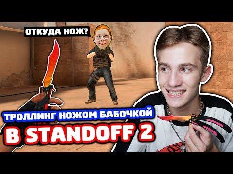 ТРОЛЛИНГ НОЖОМ БАБОЧКОЙ В STANDOFF 2!