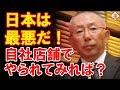 ユニクロ柳井会長が政府の対韓姿勢を真っ向批判!自社店舗ならどう対応?
