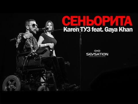 Karen ТУЗ feat. Gaya Khan - Сеньорита (BUD ARENA)