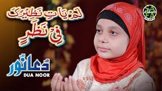 New Kalaam 2019   Dua Noor   Lamyati Nazeero   Official Video   Safa Islamic