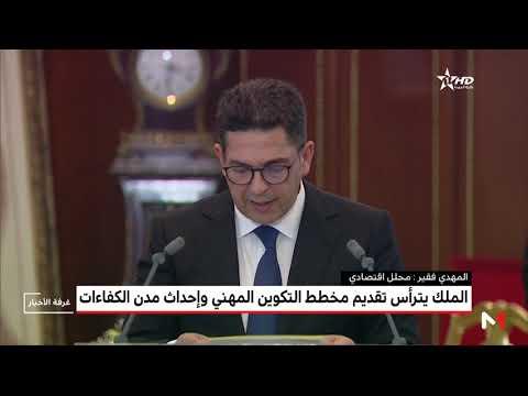 العرب اليوم - شاهد: خبير يكشف مميزات تقديم خارطة طريق جديدة للتدريب المهني
