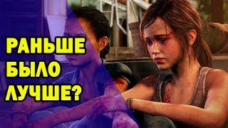 The Last of Us 2 ждет ПРОВАЛ?