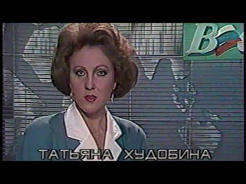 Вести (РТР, 15.11.1992)