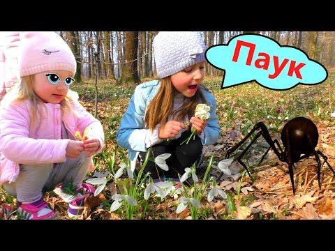 Дети нашли Подснежники. Наша веселая прогулка в лесу