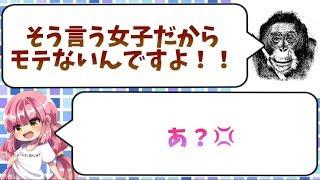 【KoeTomo】幼女なのにガチ喧嘩しちゃった・・・【釣り】