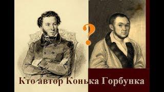 "А.С.Пушкин. ""Конёк Горбунок"" с комментариями"