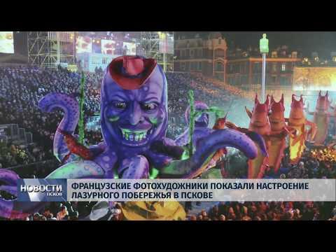 16.08.2019 / Французские фотохудожники показали настроение родины в Пскове