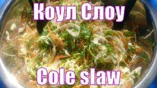 Салат Коул Слоу - Cole slaw  Шикарные рецепты заправок к салату