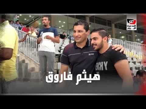 جماهير الزمالك تلتقط الصور التذكارية مع هيثم فاروق في مباراة ديكاداها