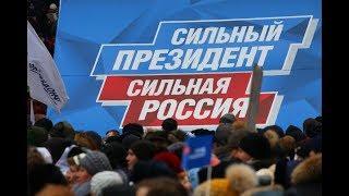 Митинг за Сильную Россию и в поддержку В.В. Путина 3 марта 2018 года