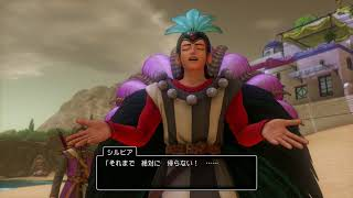 Dragon Quest XI [Jp,PS4] Commentary #114, Sorutiko: Diego and Sylvia