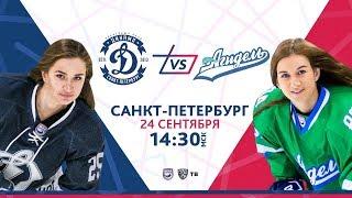 "LIVE ""Динамо СПб"" - ""Агидель"", 24.09.2018"
