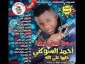 جديد أحمد السوكني 2015 - هو اللي بداها وهو لـي خاسرها (الجزء التاني من الـبوم ياحبها)