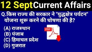 Current Affairs | 12 September 2018 Current Affairs | Current Gk | Daily Current Affairs