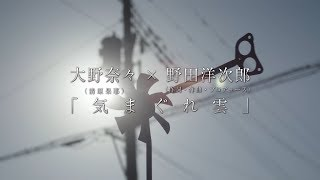 大野奈々 「気まぐれ雲」
