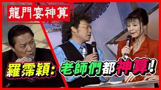 羅霈穎 (羅璧玲):老師們都神算! 龍門宴神算大解析【龍兄虎弟】精華