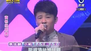 2014-11-08 明日之星-蔡佳麟-示範人生啊人生